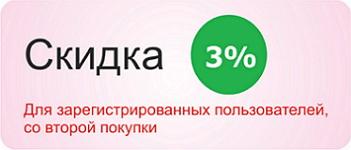 Скидка 3 процента
